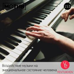 Майндшоу МОТИВ – 153 Воздействие музыки на эмоциональное состояние человека