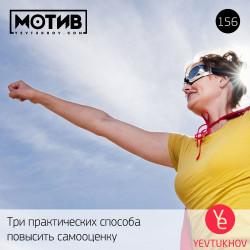 Майндшоу МОТИВ – 156 Три практических способа повысить самооценку