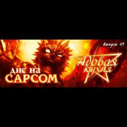 №45 Дис на Capcom