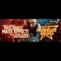 №48 Mass Effect. В гостях Игорь Белкин и Илья Мэддисон