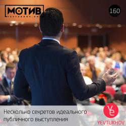 Майндшоу МОТИВ – 160 Несколько секретов идеального публичного выступления