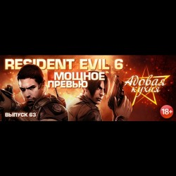 №63 Resident Evil 6 - Preview