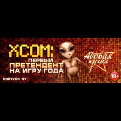 №67 XCOM - Первый претендент на игру года