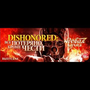 №68 Dishonored