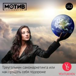 Майндшоу МОТИВ – 162 Треугольник самомаркетинга или как продать себя подороже