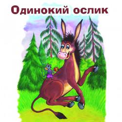 История про одинокого ослика Геннадия Циферова