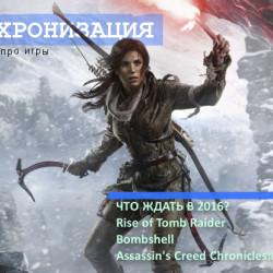 """Подкаст """"Синхронизация"""" #19 Январь"""