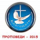 Проповеди - 2015