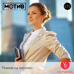Майндшоу МОТИВ – 171 Резюме на миллион