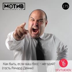 Майндшоу МОТИВ – 175 Как быть, если ваш босс - негодяй? (гость Ричард Денни)