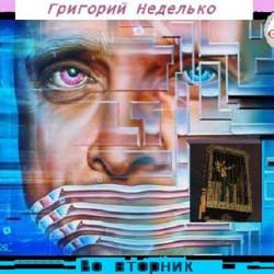 Григорий Неделько - Во вторник (рассказ: научная фантастика) (Харлану Эллисону посвящается)