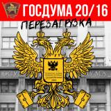Госдума-2016: Перезагрузка