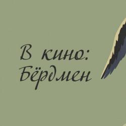 Special: В кино Бердмэн