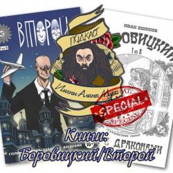Special: Книги: Боровицкий и Второй