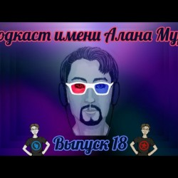Выпуск 18: Summertime sadness, Аutumntime madness