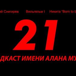 Выпуск 21: Двадцать одно