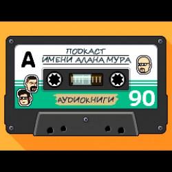 Special: Аудиокниги