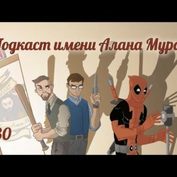 Выпуск 30: A bargain is a bargain