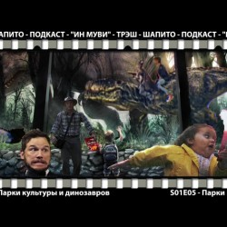 S01E05 Парки культуры и динозавров