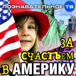 За счастьем в Америку! (Познавательное ТВ, Нидас Ундровинас)