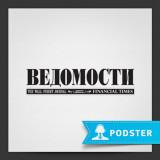 Подкаст газеты «Ведомости»