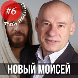 ВЫПУСК 6 - «Новый Моисей» 2016/1