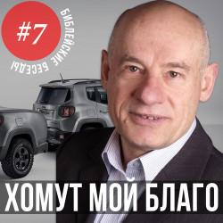 ВЫПУСК 7 - «Хомут Мой благо» 2016/1