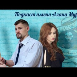 Выпуск 32: On air alone 2.0