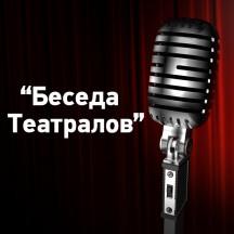 """Беседа Театралов"""