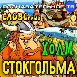 Словогрыз: Холм Стокгольма (Познавательное ТВ, Артём Войтенков)
