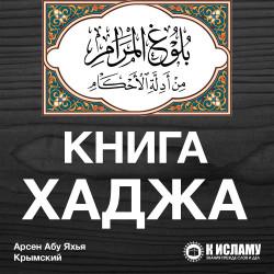 Книга «Паломничества». Хадисы 728-749