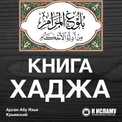 Книга «Паломничества». Хадисы 757-763