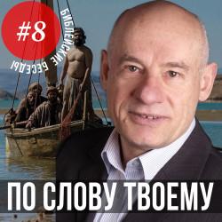 ВЫПУСК 8 - «По слову твоему» 2016/1