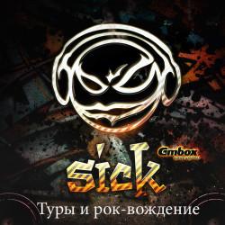 Подкаст Sick! Выпуск 6. Туры и рок-водители
