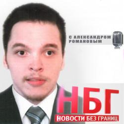 Программа «Новости без границ» от 17 марта