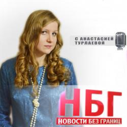 Программа «Новости без границ» от 26 февраля