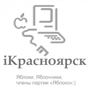 iКрасноярск