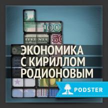 Экономика с Кириллом Родионовым