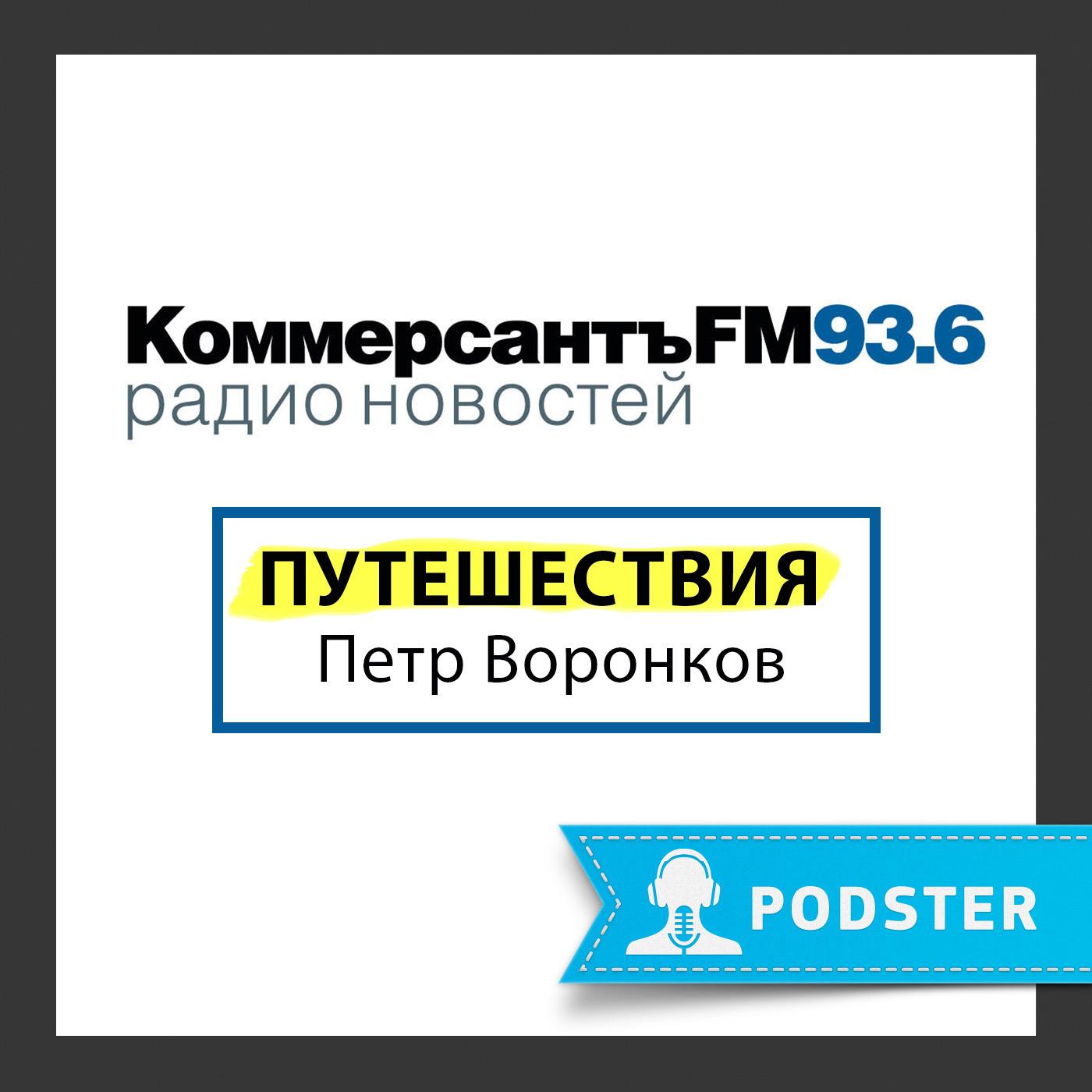 Путешествия Петра Воронкова