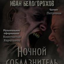 Иван Белогорохов - Ночной соблазнитель. Часть 2