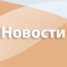 Новости - 27 августа, 2016