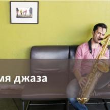 Время джаза. Сезанн и Рубенс джаза - 27 августа, 2016