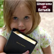 Виховання за Біблією