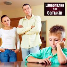 Психологічний контакт з нерідною дитиною