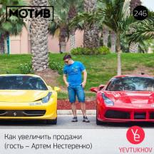 Майндшоу МОТИВ – 246 Как увеличить продажи (гость – Артем Нестеренко)