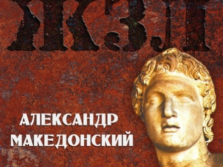 "Александр Македонский - ""АудиоЖурнал"" на Podster.fm"