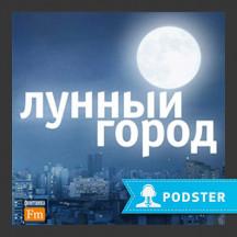 Лунный город