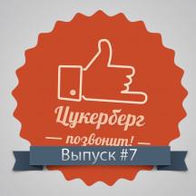 Выпуск №7 | Таксисты, таможенники и структурные изменения «ВКонтакте»