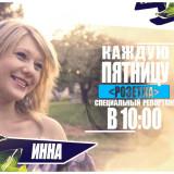 """рубрика Розетка """"Специальный репортаж"""" на Ё-радио"""