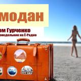 """рубрика """"Чемодан"""" на Ё-радио"""